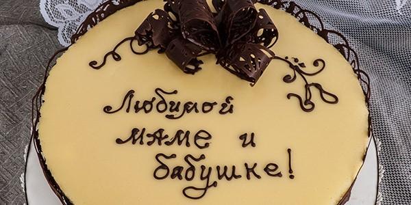 Надписи на торт из шоколада своими руками 110