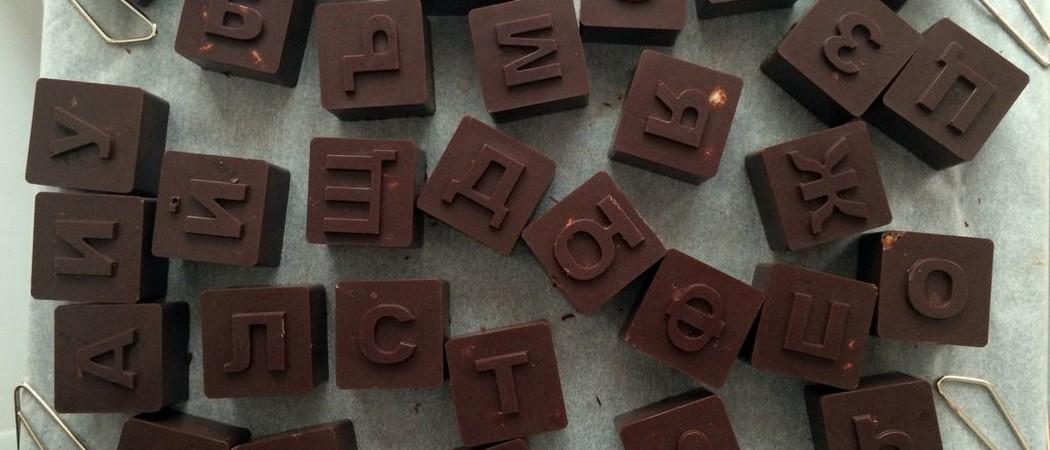 Шоколадные буквы как сделать