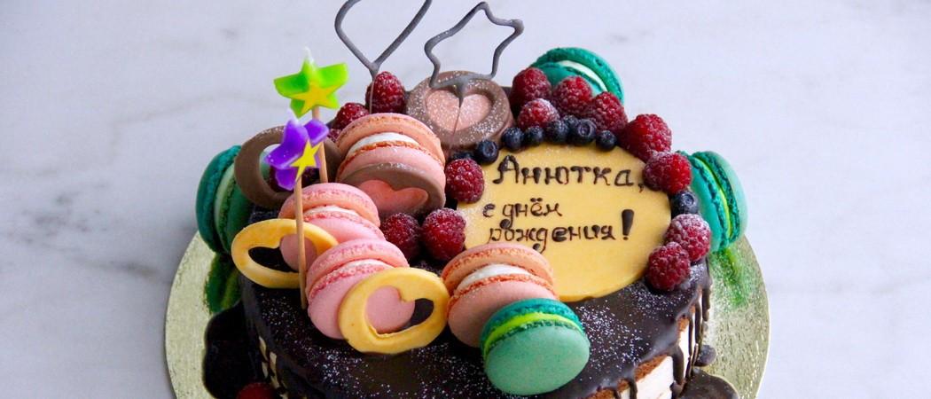 Надписи на торте белым и черным шоколадом